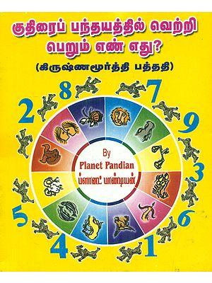 குதிரை பந்தயத்தில் வெற்றி பெரும் என்ன எது: Kuthirai Panthayathil Vetri Perum Enn Ethu (Tamil)