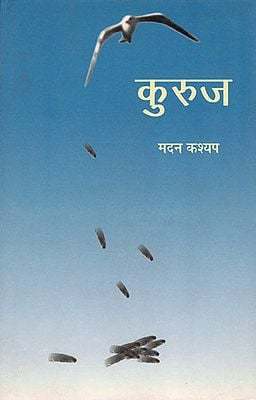 कुरुज : Collection of Poems by Madan Kashyap