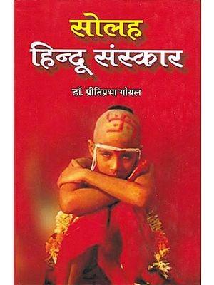 सोलह हिन्दू संस्कार:  16 Sanskara of Hindus