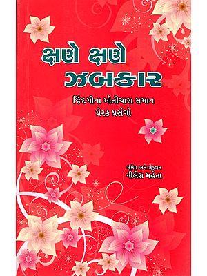 Kshane Kshane Zabkar (Gujarati)