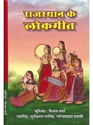 राजस्थान के लोकगीत: Folk Songs of Rajasthan