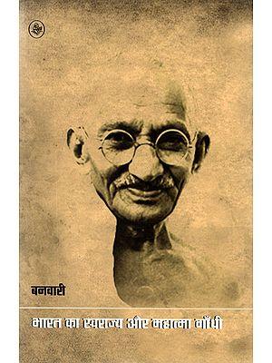 भारत का स्वराज्य और महात्मा गांधी: Swaraj of Indian and Mahatma Gandhi