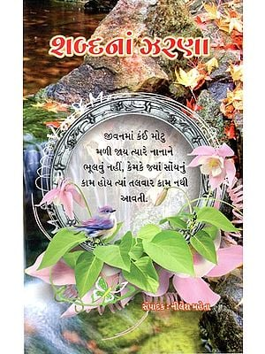 Sabdana Zarana (Gujarati)