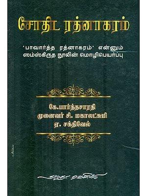 Sodhida Rathnagaram (Tamil)