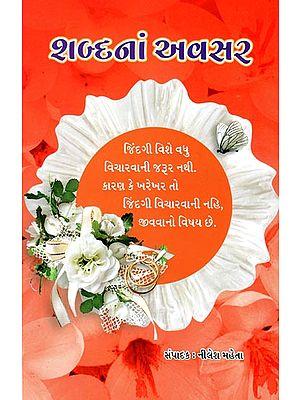 Sabdana Avasar (Gujarati)