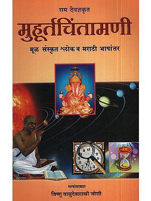 मुहूर्त चिन्तामणि - Muhurt Chintamani (Marathi)