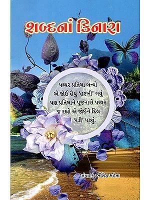 Sabdana Kinara (Gujarati)
