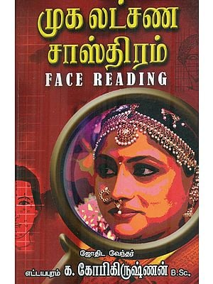 Face Reading (Tamil)