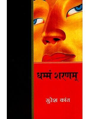 धम्मं शऱणम्: Dhamma Sharanam