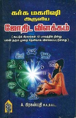 கர்க மகரிஷி அருளிய 'ஜோதிட விளக்கம்: Karka Maharishi Aruliya 'Jodhida Vilakkam (Tamil)