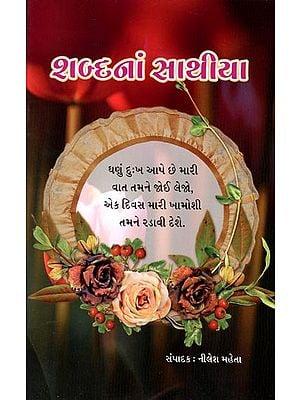 Sabdana Sathiya (Gujarati)