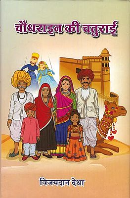 चौधराइन की चतुराई: Shrewdness of Chaudharyan
