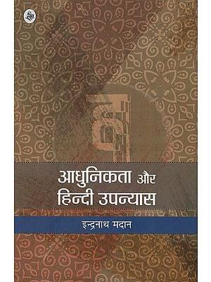 आधुनिकता और हिन्दी उपन्यास : Modernism and Hindi Novels