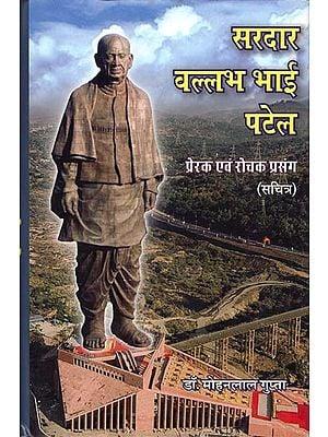 सरदार वल्लभ भाई पटेल (प्रेरक एवं रोचक प्रसंग): Sardar Vallabh Bhai Patel