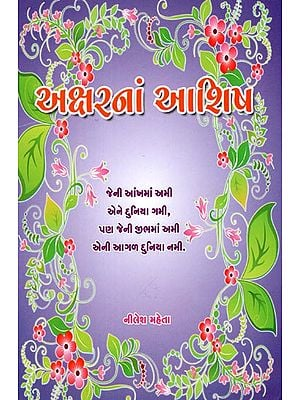 Akshar Na Aashish (Gujarati)