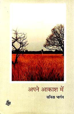 अपने आकाश में: Apne Aakash Me (A Poems)
