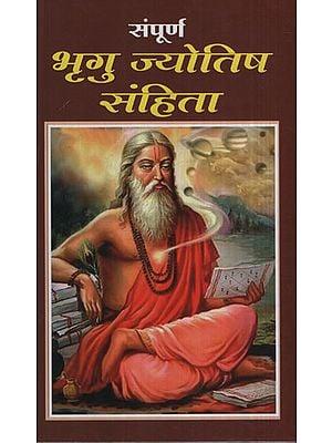 संपूर्ण र्भगृ ज्योतिष संहिता - Entire Earth Astrology Code (Marathi)