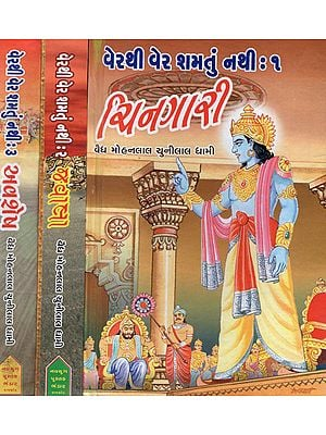 Verthi Ver Shamatu Nathi - Gujarati (Set of 3 Volumes)