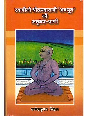 स्वामीजी श्रीरूपदासजी 'अवधूत' की अनुभव-वाणी: Discourses of Swami Shri Rupadas Ji