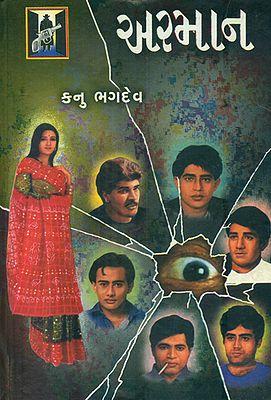 Arman (Gujarati)