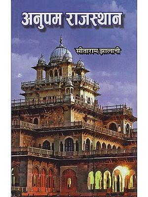 अनुपम राजस्थान: Anupam Rajasthan