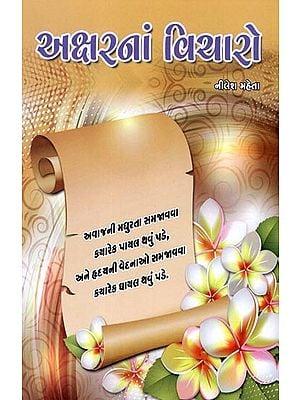 Akshar Na Vicharo (Gujarati)