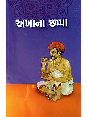Akhana Chappa - Poem (Gujarati)