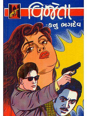 Vijeta (Gujarati)
