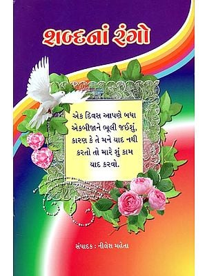 Sabdana Rango (Gujarati)