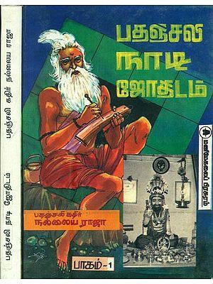 பதஞ்சலி நாடி ஜோதிடம்: Patanjali Nadi Astrology in Tamil (Set of 2 Volumes)