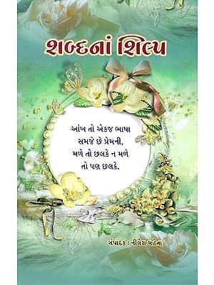 Sabdana Shilp (Gujarati)