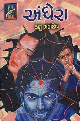 Andhera - Novel (Gujarati)