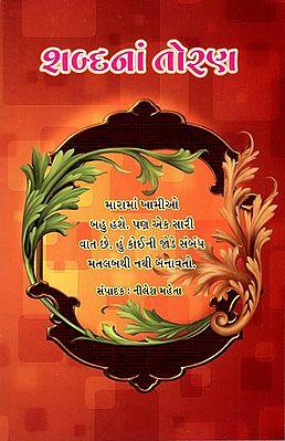 Sabdana Toran (Gujarati)