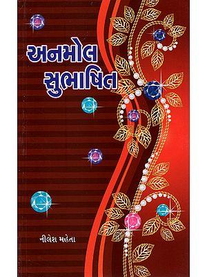 Anmol Subhashit (Gujarati)