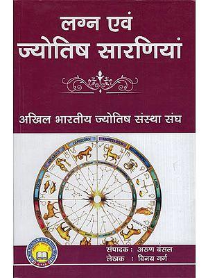 लग्न एवं ज्योतिष सारणियां: Lagna and Astrology Tables