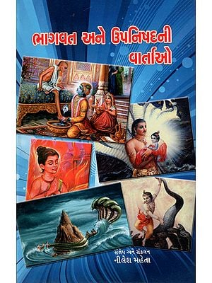 Bhagavata Ane Upnishadni Varatao - Bhagwat and Upanishad Stories (Gujarati)