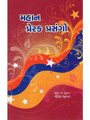 Mahan Prerak Prasango (Gujarati)