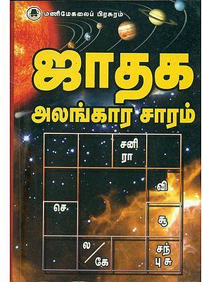 ஜாதக அலங்கார சாரம்: Jathaga Alangara Saaram (Tamil)