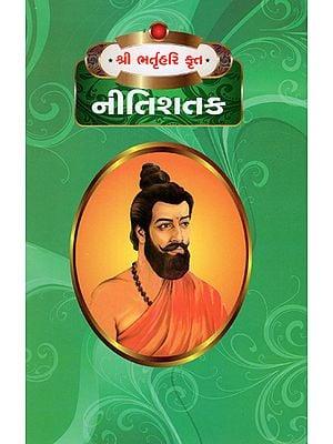 Bharthari Kriti - Nitishatak (Gujarati)