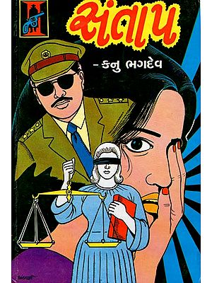 Santap - Novel (Gujarati)