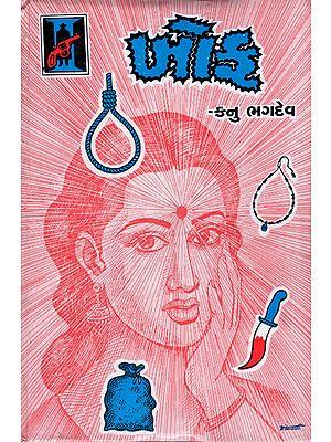 Khof - Crime Story (Gujarati)
