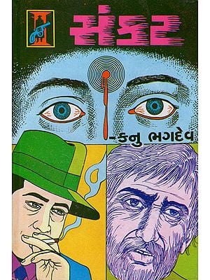 Sankat - Novel (Gujarati)