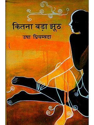 कितना बड़ा झूठ: Hindi Short Stories