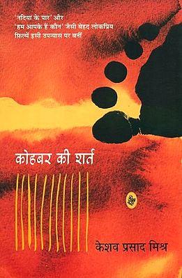 कोहबर की शर्त: Kohbar ki Shart (A Novel)