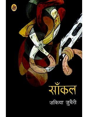 साँकल : Saankal (Hindi Short Stories)