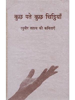 कुछ पते कुछ चिट्ठियां (रघुवीर सहाय की कविता ):  Poems Collection By Raghuvir Sahay