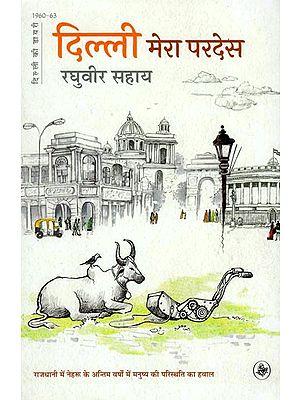 दिल्ली मेरा परदेस : Delhi Mera Pardes