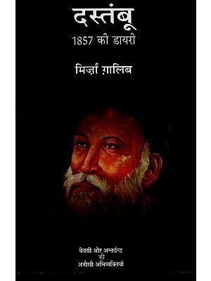 दस्तंबू  1857 की डायरी: Dastambu - Diary of Mirza Ghalib 1857