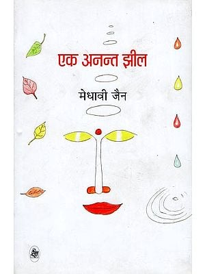 एक अनन्त झील : Collection of Hindi Poems