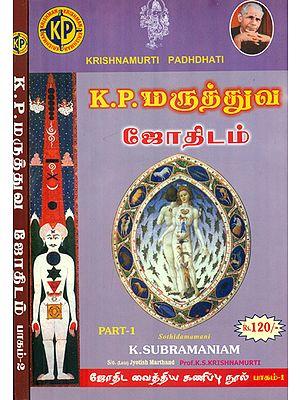 மருத்துவ ஜோதிடம்: Marutthuva Jothidam in Tamil (Set of 2 Volumes)